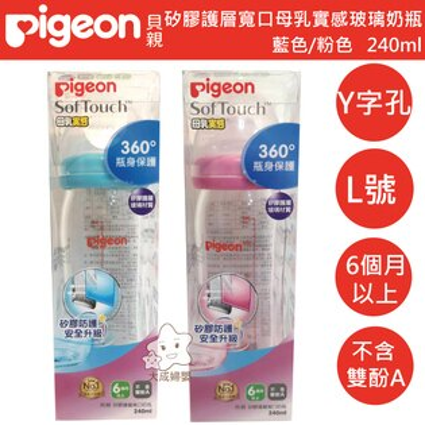 【大成婦嬰】Pigeon貝親矽膠護層寬口母乳實感玻璃奶瓶240ml藍色粉色