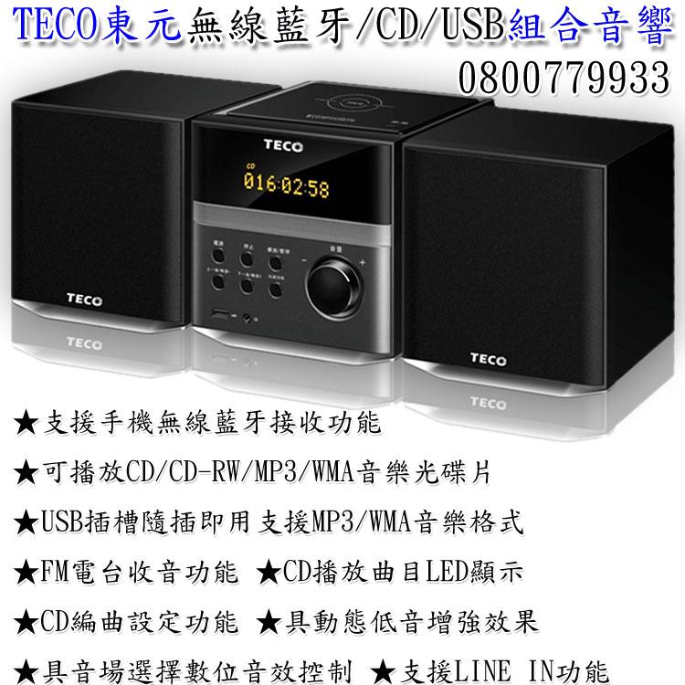 <br/><br/>  無線藍牙/CD/USB東元組合音響(SC128)【3期0利率】【本島運送】<br/><br/>
