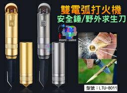 【尋寶趣】多功能雙電弧打火機 安全錘 野外求生刀 USB充電 電子點煙器 破窗器 露營刀 防風 露營配備LTU-8011