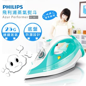 【飛利浦 PHILIPS】Azur Performer 蒸氣熨斗(GC3811)