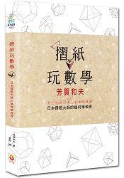 摺紙玩數學 (日本摺紙大師的幾何學教育)