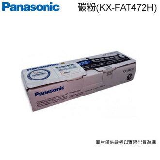 Panasonic國際牌 KX-FAT472H 原廠碳粉匣(單支裝) 適用:KX-MB2128TW、KX-MB2178TW