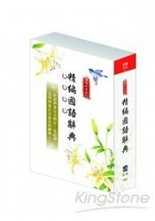 攜帶中文系列:精編國語辭典