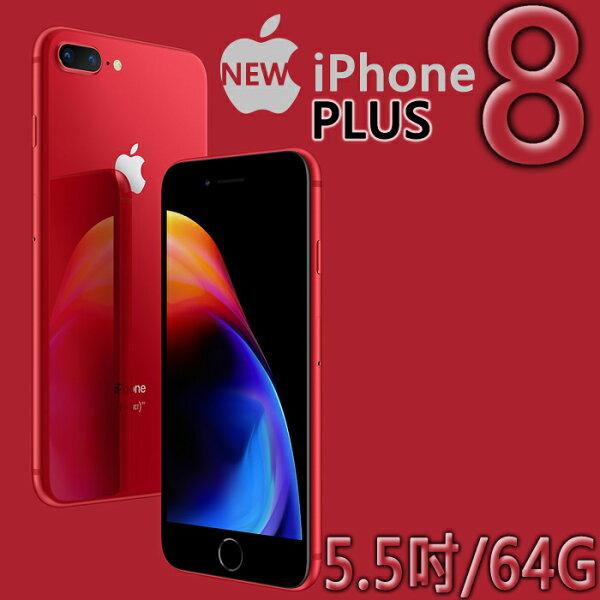 【星欣】紅色-APPLEIPHONE8Plus5.5吋64G紅色玻璃美背雙鏡頭全新上市直購價