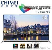 CHIMEI奇美到【佳麗寶】-(CHIMEI奇美) TL-55W760 55吋4K廣色域超薄美型智慧聯網顯示器+視訊盒