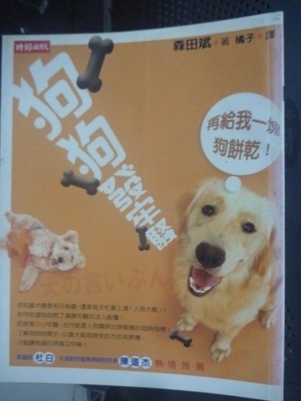 【書寶二手書T9/寵物_IEF】狗狗發牢騷_橘子, 森田斌