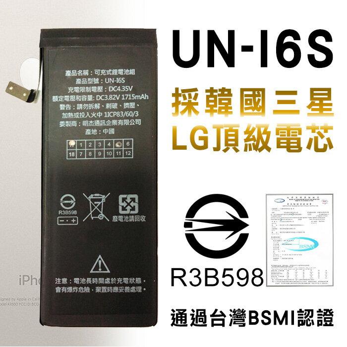 【買再送 專用電池貼片+拆機工具】4.7吋 iPhone6S/I6S 電池 商檢合格 BSMI認證/零循環/全新品/小資族 DIY/內建電池/內置電池/維修/零件