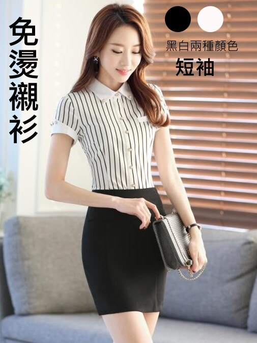 韓國直條紋黑白OL免燙襯衫(短袖 白底黑條)wcps27