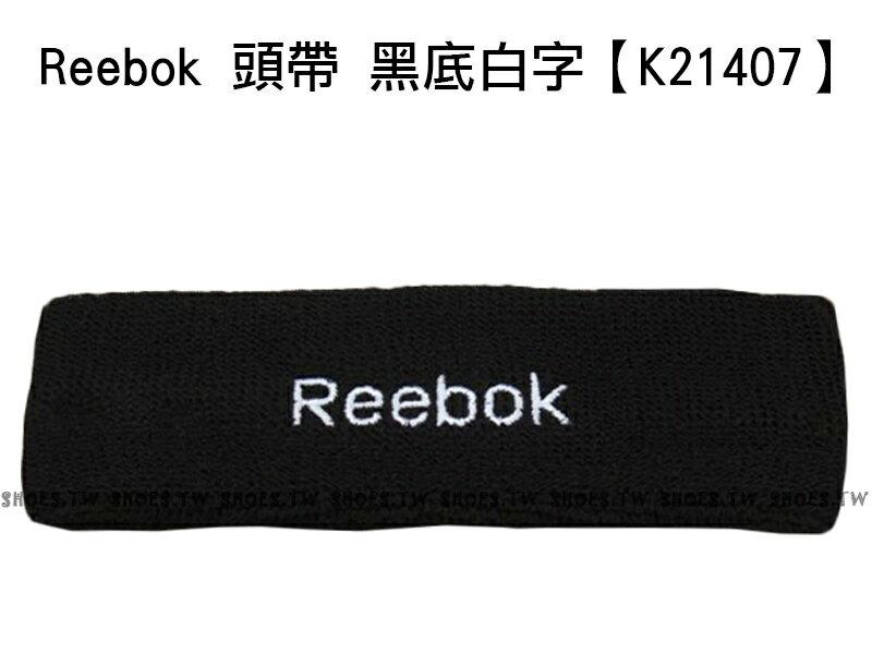 Shoestw【K21407】REEBOK頭帶 基本單色頭帶 HEADBAND 止汗帶 黑色