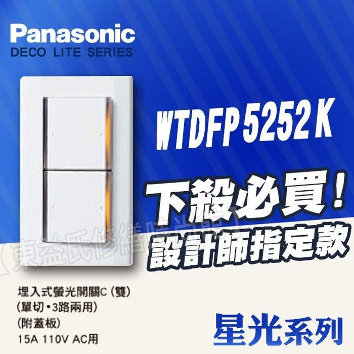【東益氏】Panasonic國際牌開關插座+星光系列WTDFP5252K螢光雙開關附蓋板+售中一電工熊貓 月光系列 面板
