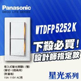 Panasonic國際牌 螢光 開關 電工熊貓 月光