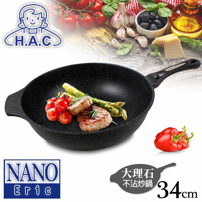 【NANO】銀奈米大理石不沾炒鍋-34CM(E-5188)