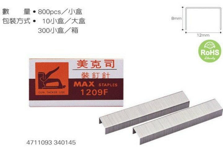 MAX 1209F 釘槍用針 (800入)