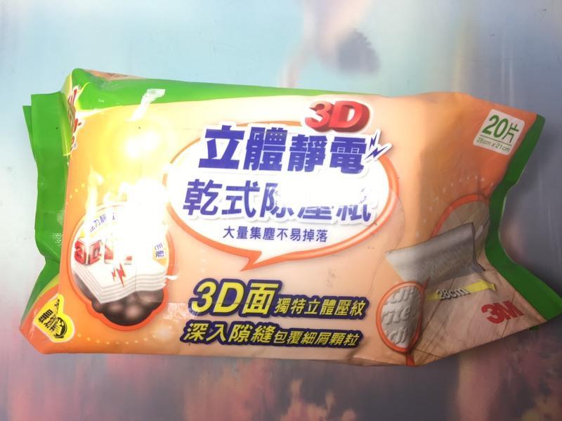 【八八八】e網購~【3M 百利3D立體靜電乾式除塵紙20片】992684非驅塵氏 靜電紙 靜電除塵
