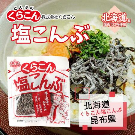 日本北海道昆布鹽28g小包裝海帶昆布鹽昆布鹽部長塩部長煮湯炒菜【N600176】