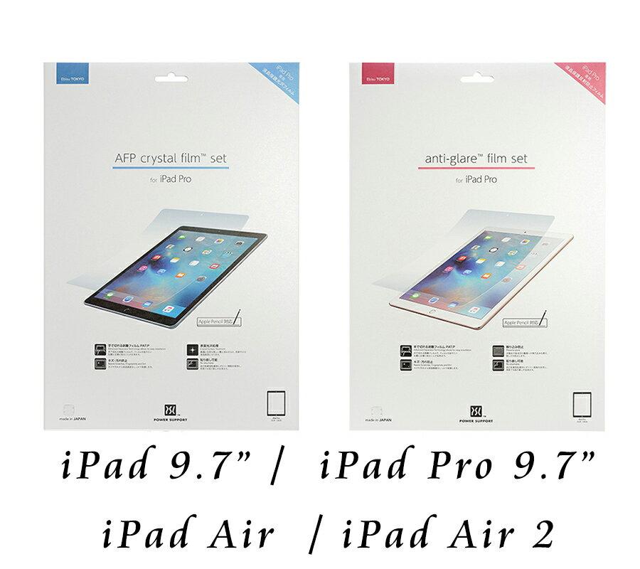 POWER SUPPORT iPad 9.7 / iPad Pro 9.7 / iPad Air / iPad Air 2  專用保護膜 亮面/霧面