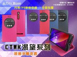 ASUS Zenfone2 Laser 5吋(ZE500KL)  渴望系列 視窗隱磁可立式皮套