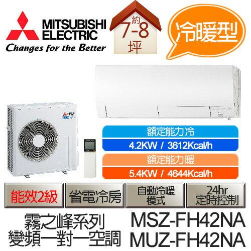 MITSUBISHI 三菱 冷暖 變頻 分離式 冷氣 霧之峰 MSZ-FH42NA / MUZ-FH42NA (適用坪數7-8坪、3612kcal)