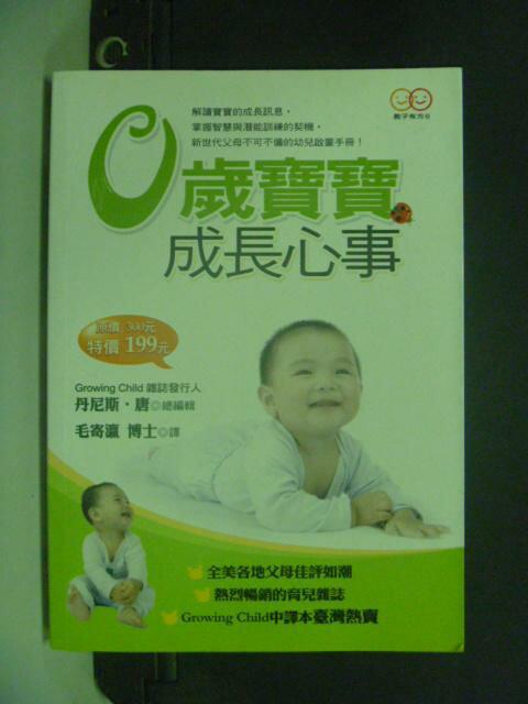 【書寶二手書T3/保健_NQH】0歲寶寶成長心事_Phil Bach