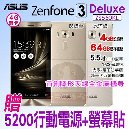 ASUS ZenFone 3 Deluxe ?ZS550KL 4G/64G 智慧型手機 贈5200行動電源+螢幕貼 0利率 免運費