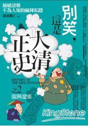 別笑:這是大清正史(2)龍興遼東