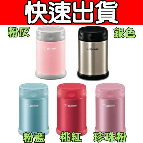 象印【SW-EAE50】500ml 不銹鋼真空燜燒杯