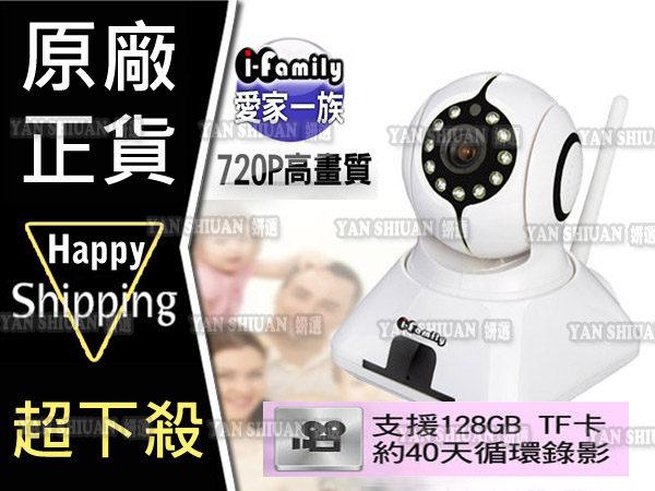 ~姍伶~I~Family HD720P無線遠端遙控攝影機  監視器  IPCAM可遠端看護