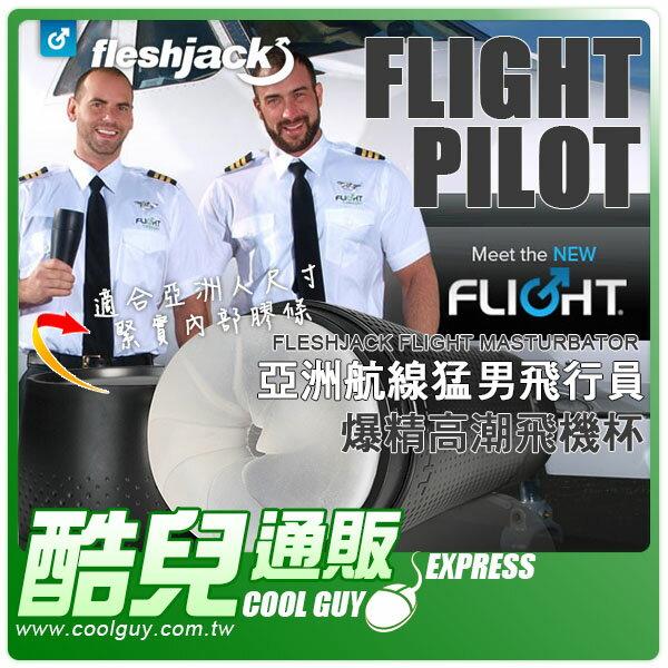 美國 FLESHJACK 亞洲航線猛男飛行員 爆精高潮飛機杯FLIGHT 亞洲人尺寸 緊實
