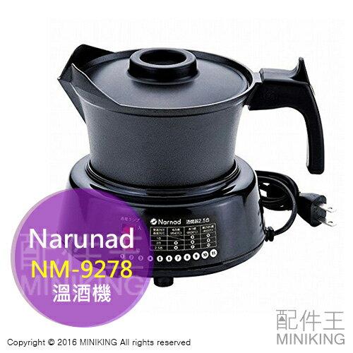 ~ 王~ 製 Narunad NM~9278 溫酒器 溫酒機 2.5合 溫控 清酒 燒烤