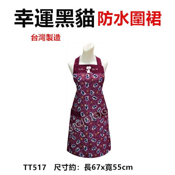 JG~ 紅色 幸運黑貓 防水圍裙  二口袋圍裙 ,咖啡店 市場  餐飲業 早餐店 護士 廚房制服圍裙