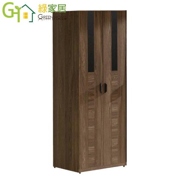 【綠家居】阿格西時尚2.3尺二門衣櫃收納櫃組合(吊衣桿+開放層格+單抽屜)