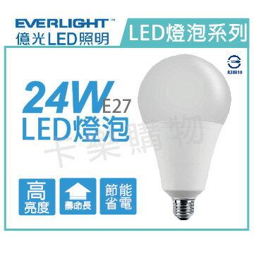 EVERLIGHT億光LED24W3000K黃光全電壓E27高亮度球泡燈_EV520062