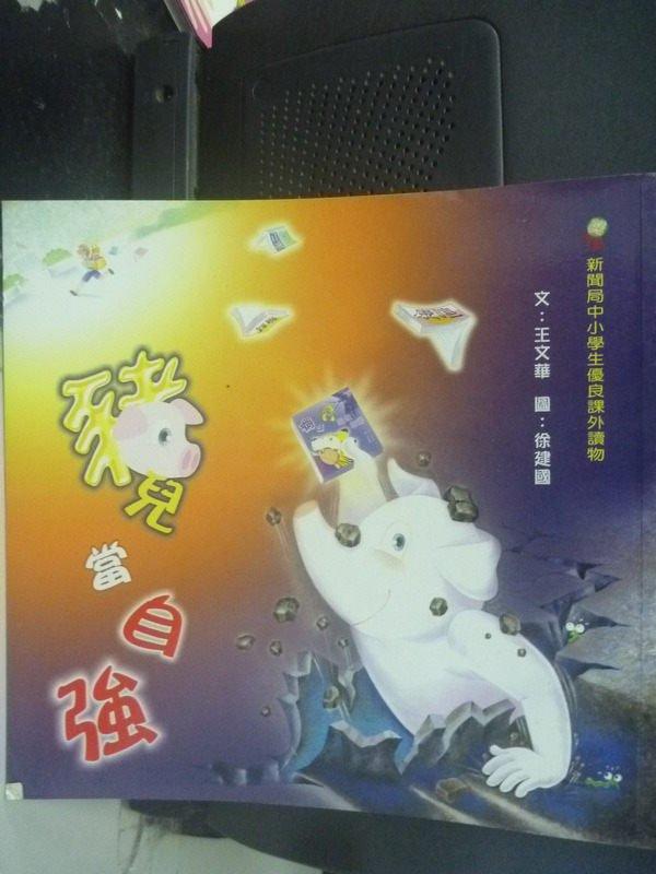 【書寶二手書T8/兒童文學_LII】豬兒當自強_王文華,徐建國