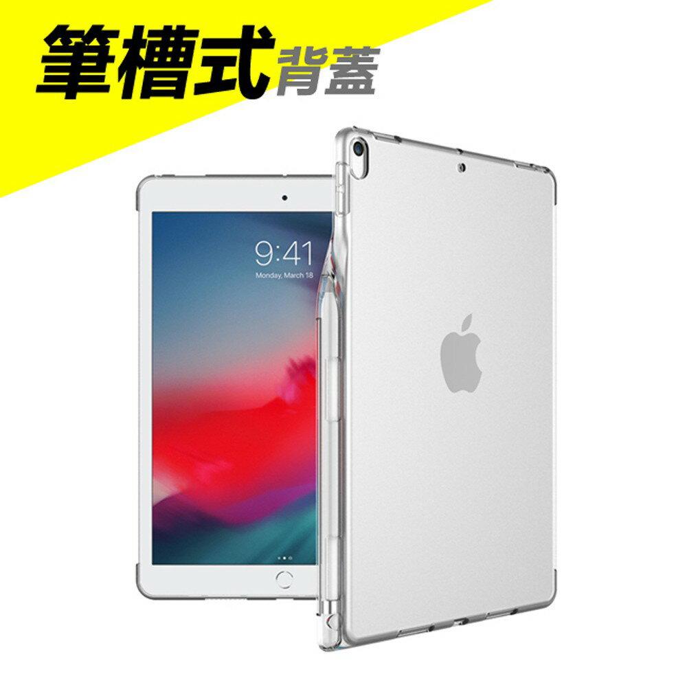 Apple蘋果2019版iPad Air10.5 2017版iPad Pro10.5吋附筆槽殼TPU透明背蓋