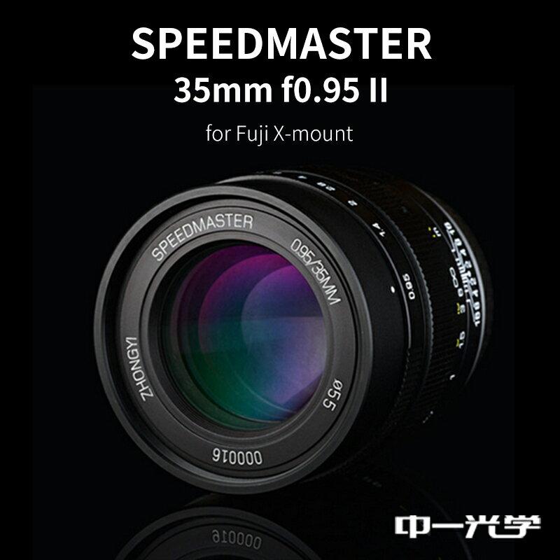 [享乐摄影]中一光学 SpeedMaster 35mm F0.95 2代 FujiFilm X-Mount 微单眼镜头 Fuji 富士FX 超大光圈!