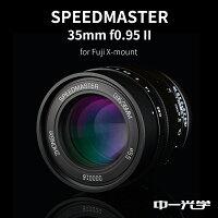 Canon鏡頭推薦到12月領券再折250★[享樂攝影]中一光學 SpeedMaster 35mm F0.95 2代 FujiFilm X-Mount 微單眼鏡頭 Fuji 富士FX Canon EF-M 超大光圈!就在享樂攝影推薦Canon鏡頭
