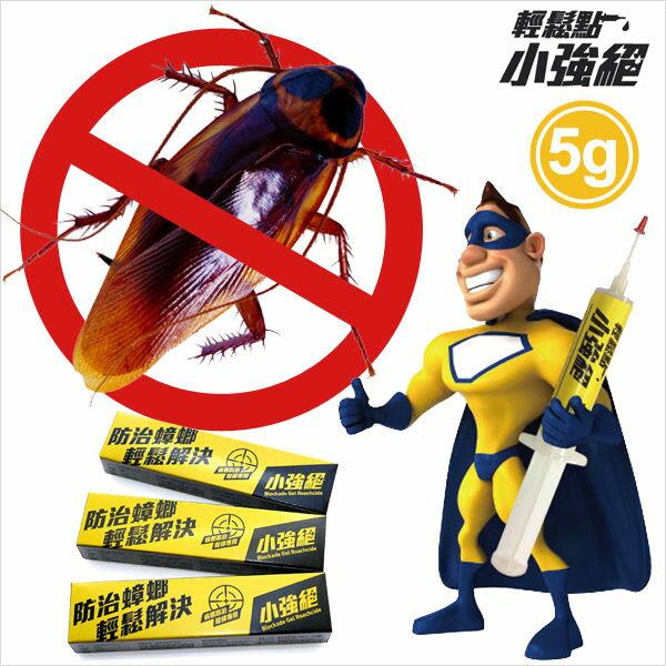 E&J【EN9002】免運費,小強絕5g(3支) 愛美松2%凝膠餌劑 蟑螂藥 廚房點一點絕對有效,殺蟲劑/驅蟲劑/螞蟻藥