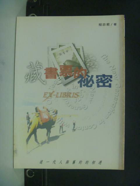 【書寶二手書T2/一般小說_LCQ】藏書票的祕密_程毅君