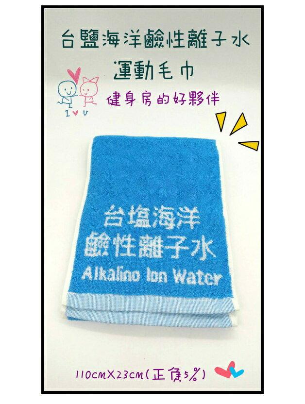 毛巾 台鹽海洋鹼性離子水運動毛巾 代購 運動毛巾 台鹽 運動用品 運動 健身房
