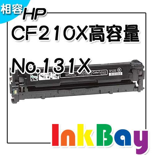 HP CF210X   CF210A   No.131X 黑色環保碳粉匣高容量~ ~M25