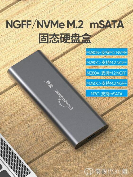 硬碟外接盒M2轉USB3.1/2242/2280/SSD固態MSATA殼子NGFF  【新年鉅惠】