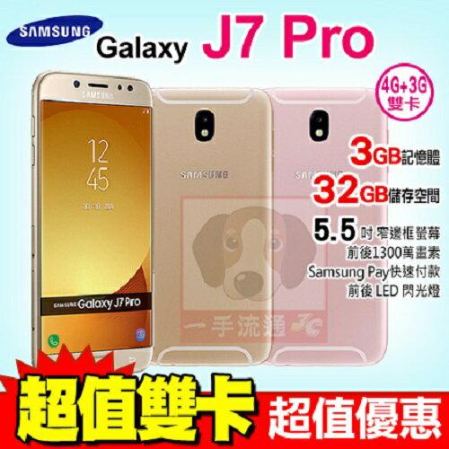 SAMSUNGGalaxyJ7Pro雙卡雙待3G32G智慧型手機現金特惠價免運費