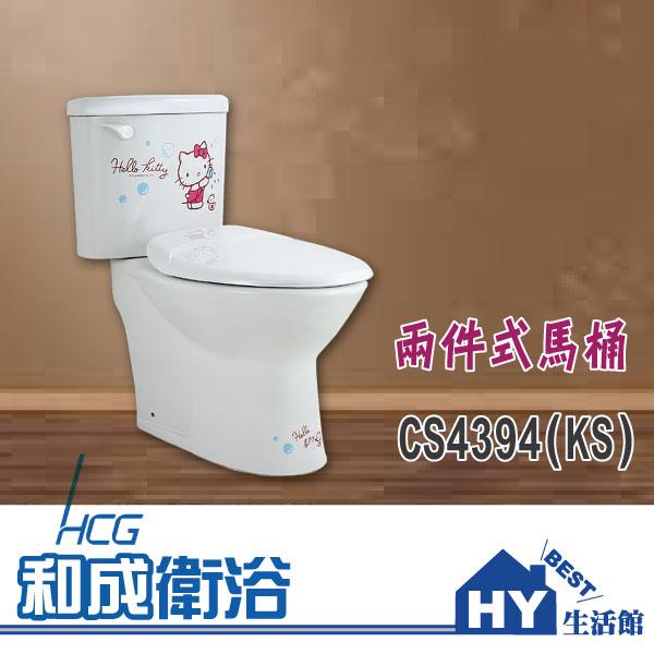 HCG 和成 HelloKitty CS4394(KS) 兩件式馬桶 -《HY生活館》水電材料專賣店