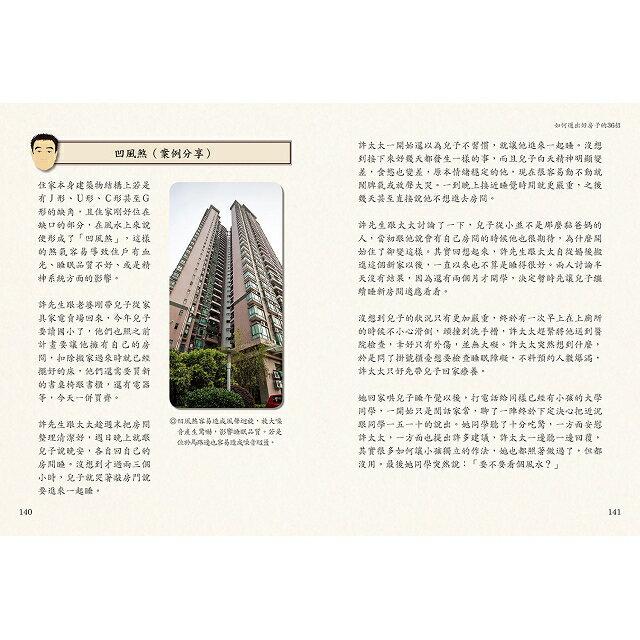 謝沅瑾最專業的開運居家風水:如何選出好房子的36招,格局解析+場景實勘+3D圖解,教你找好房、住好宅 8