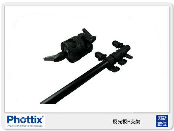 Phottix反光板H支架全長182公分全收70公分86300(公司貨)