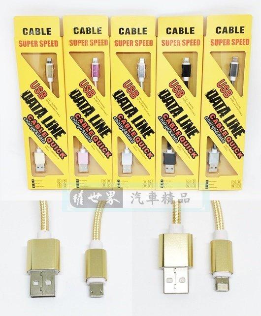 權世界@汽車用品 Lightning/Micro USB to USB Cable 3A充電傳輸線(1m長) 一頭兩用