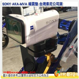 SONY AKA-MVA 緩震墊 台灣索尼公司貨 減震 攝影機配件 適 X3000 X3000R AS50 AS200V AS300 X1000V