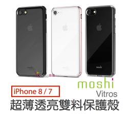 moshi Vitros iPhone 8/7 4.7吋 超薄 透亮 雙料 保護殼(可無線充電)