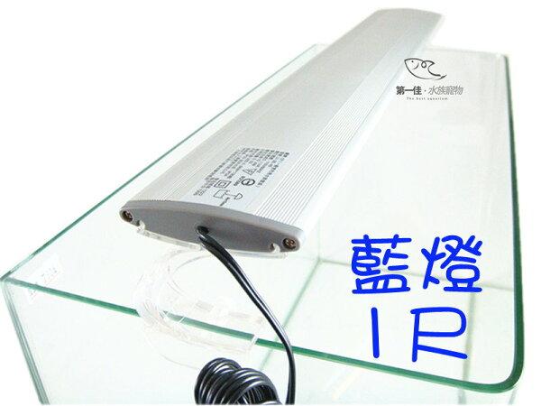 [第一佳水族寵物]台灣雅柏UPZ系列[1尺30cm]LED超薄跨燈藍燈(海水、軟體專用)免運