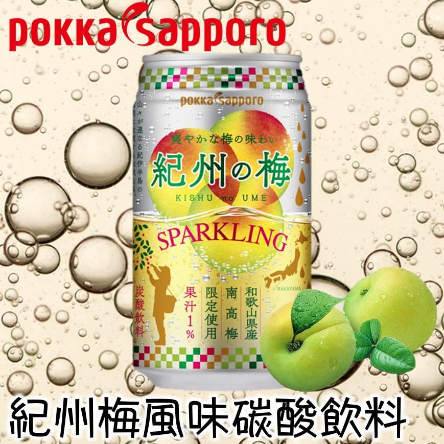 【Pokka Sapporo】紀州梅風味碳酸飲料350ml 紀州の梅スパークリング 日本進口飲料 3.18-4 / 7店休 暫停出貨 0